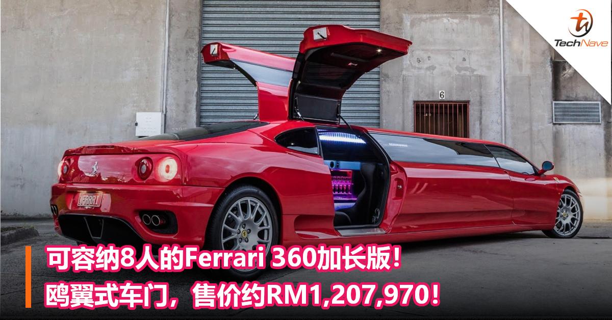 可容纳8人的Ferrari 360加长版!鸥翼式车门,售价约RM1,207,970!