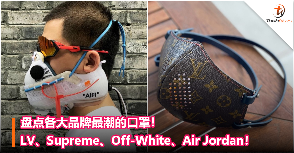 盘点各大品牌最潮的口罩!LV、Supreme、Off-White、Air Jordan!