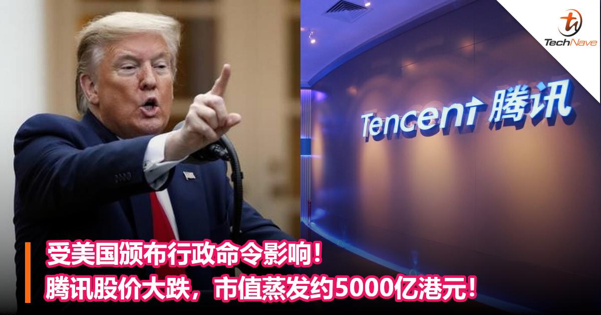 受美国颁布行政命令影响!腾讯股价大跌,市值蒸发约5000亿港元!