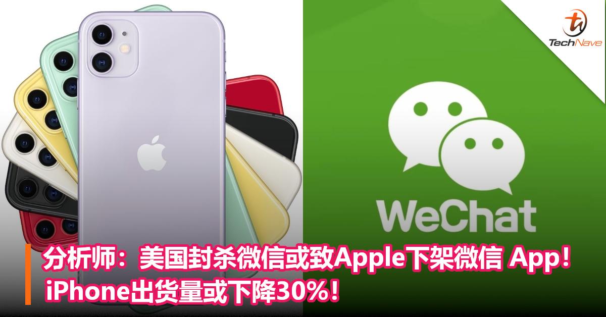 分析师:美国封杀微信或致Apple下架微信 App!对 iPhone 出货量影响大!