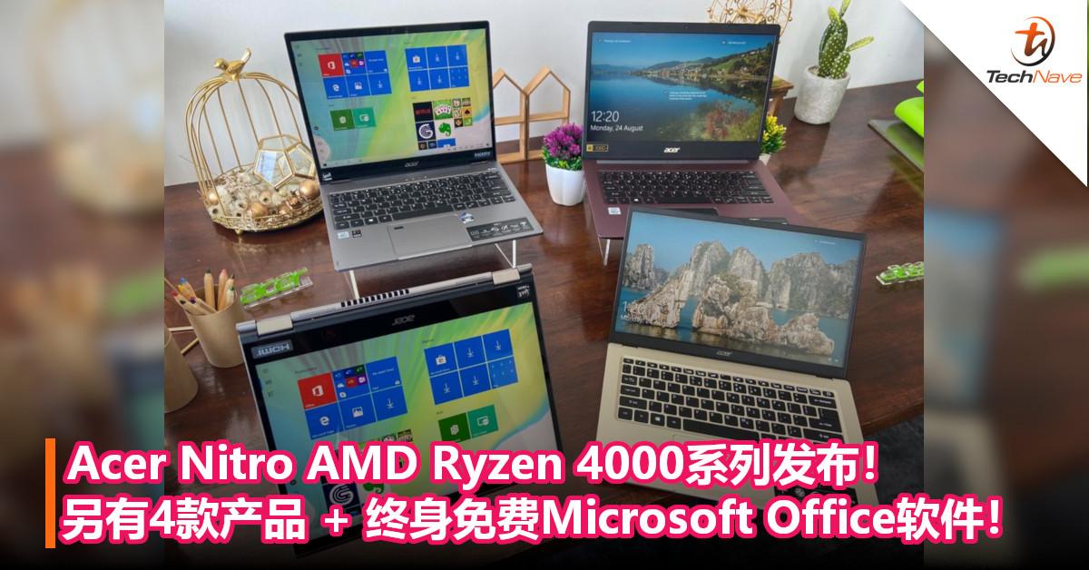 Acer Nitro AMD Ryzen 4000系列发布!另有4款产品 + 终身免费Microsoft Office软件!