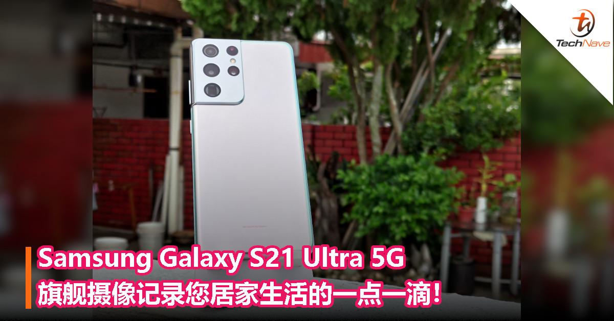 Samsung Galaxy S21 Ultra 5G,旗舰摄像记录您居家生活的一点一滴!