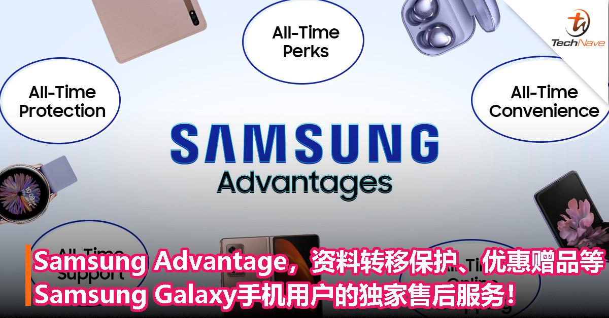 Samsung Advantage – 购买、资料转移、保固和赠品等,Samsung Galaxy手机用户的独家售后服务!
