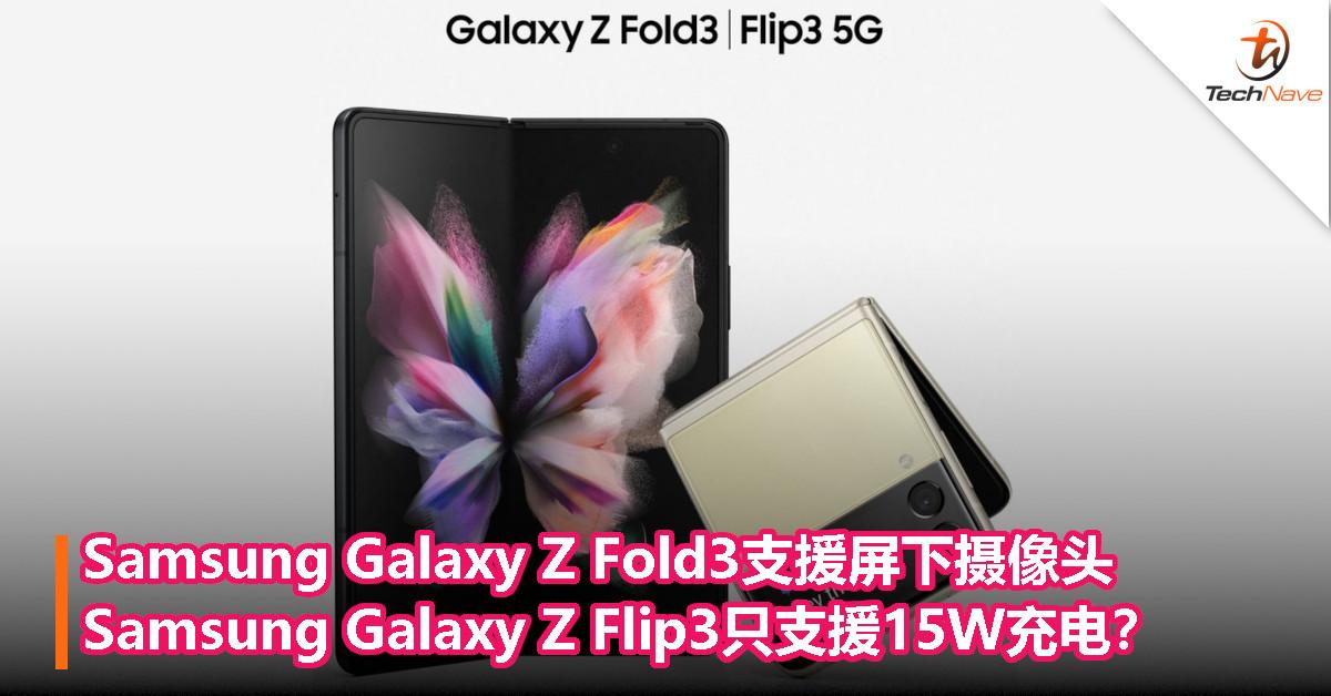 发布在即!Samsung Galaxy Z Fold3支援屏下摄像头,Samsung Galaxy Z Flip3只支援15W充电?