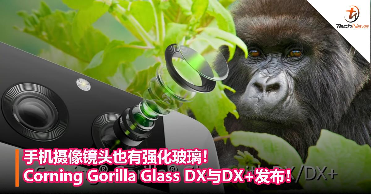 手机摄像镜头也有强化玻璃!Corning Gorilla Glass DX与DX+发布!