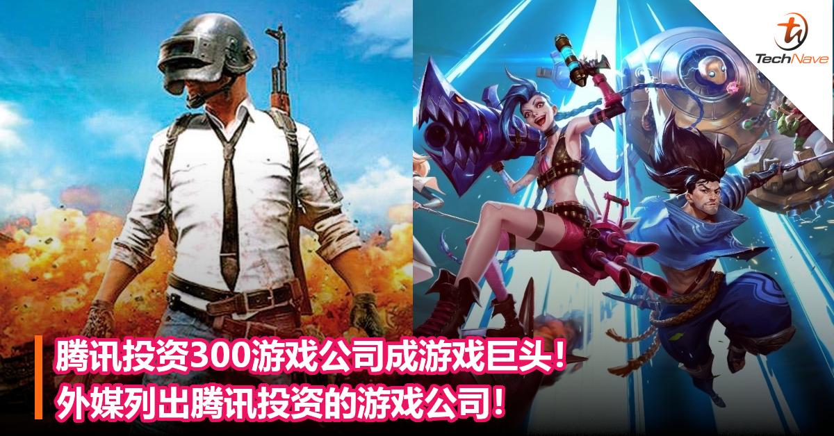 腾讯投资300游戏公司成游戏巨头!外媒列出腾讯投资的游戏公司!