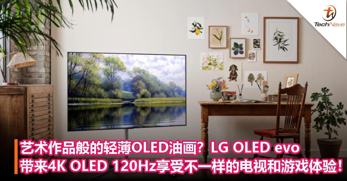 艺术作品般的轻薄OLED油画?LG OLED evo带来4K OLED 120Hz,享受不一样的电视和游戏体验!
