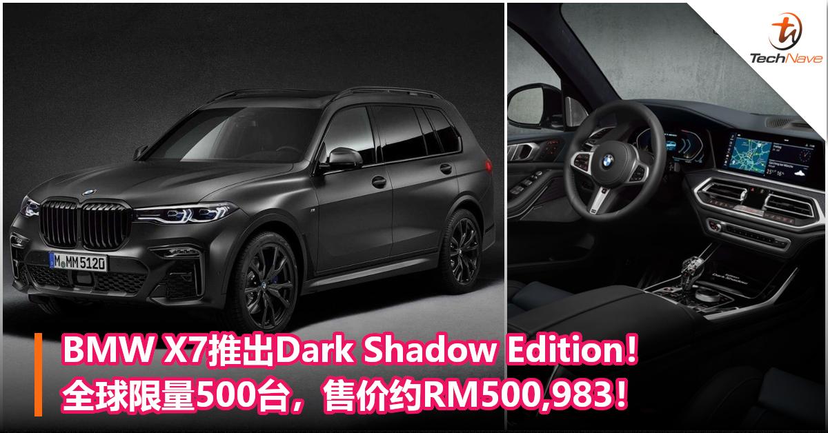 BMW X7推出Dark Shadow Edition!全球限量500台,售价约RM500,983!