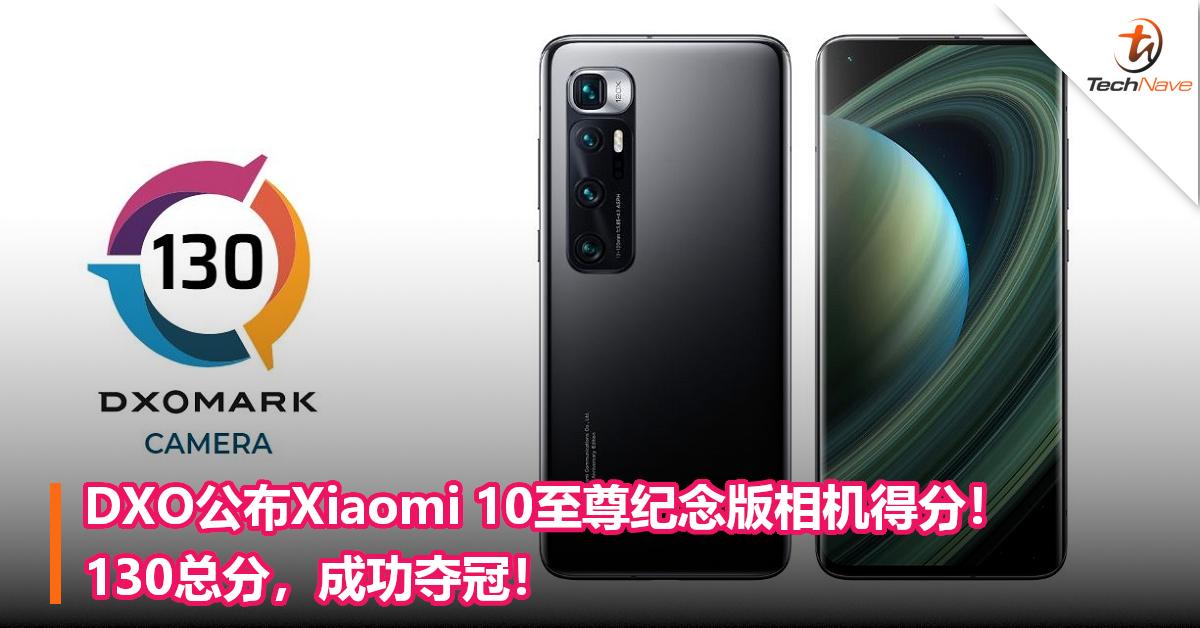 DXO公布Xiaomi 10至尊纪念版相机得分!130总分,成功夺冠!