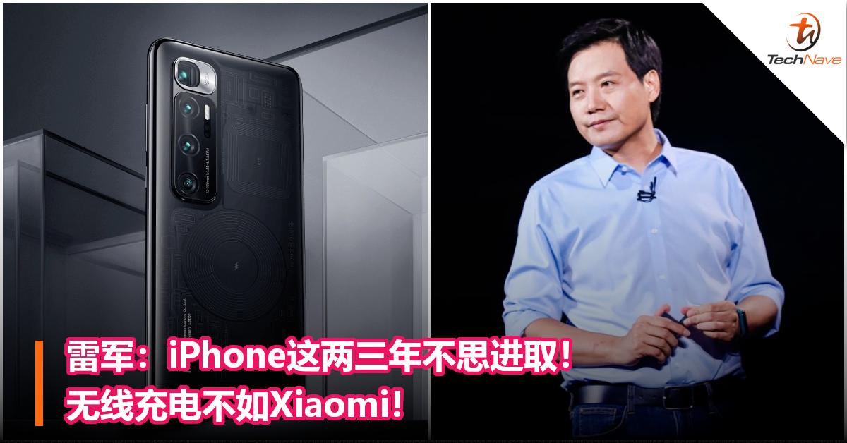 雷军:iPhone这两三年不思进取!无线充电不如Xiaomi!