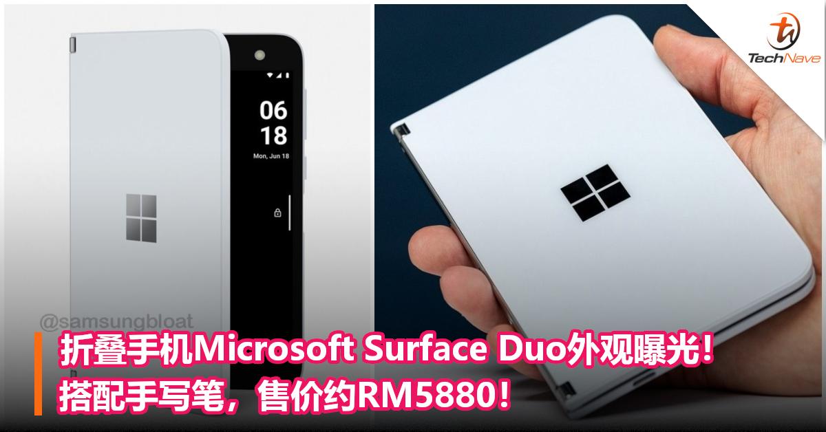 折叠手机Microsoft Surface Duo外观曝光!搭配手写笔,售价约RM5880!