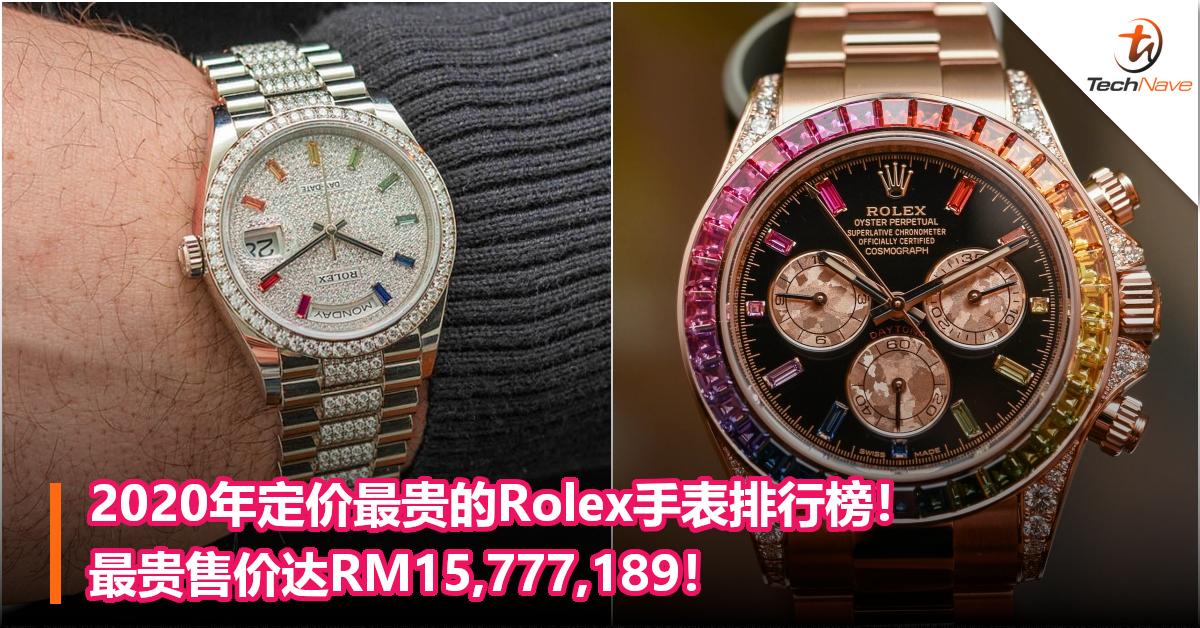 2020年定价最贵的Rolex手表排行榜!最贵售价达RM15,777,189!