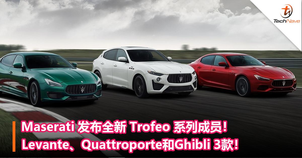 Maserati 发布全新 Trofeo 系列成员!Levante、Quattroporte和Ghibli 3款!