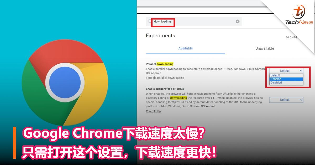 Google Chrome下载速度太慢?只需打开这个设置,下载速度更快!