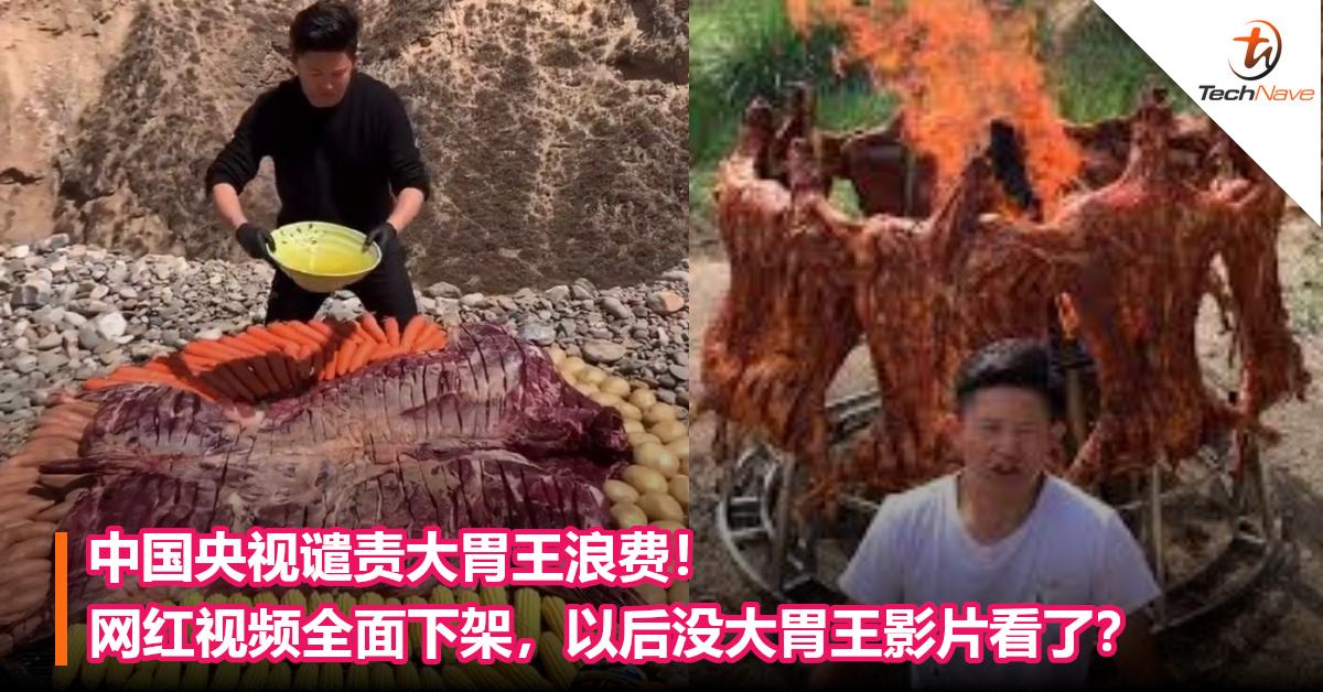 中国央视谴责大胃王浪费!网红视频全面下架,以后没大胃王影片看了?