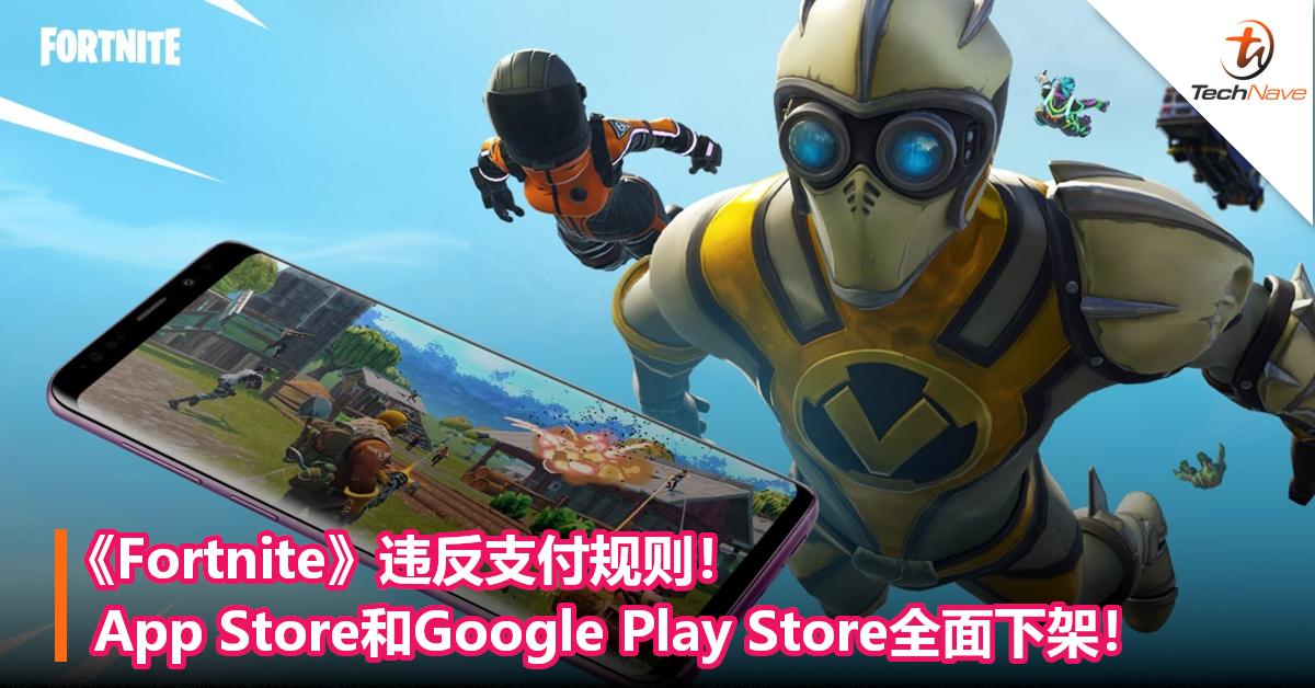 违反支付规则!Apple App Store和Google Play Store下架Fortnite!