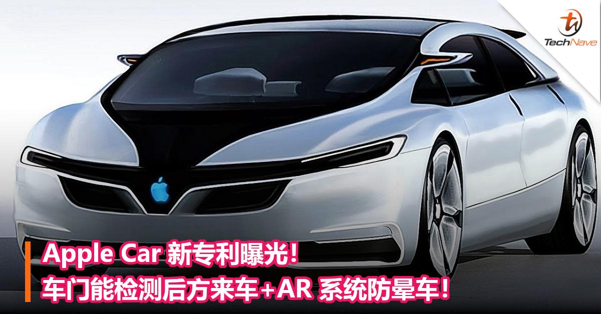Apple Car 新专利曝光!车门能检测后方来车+AR 系统防晕车!