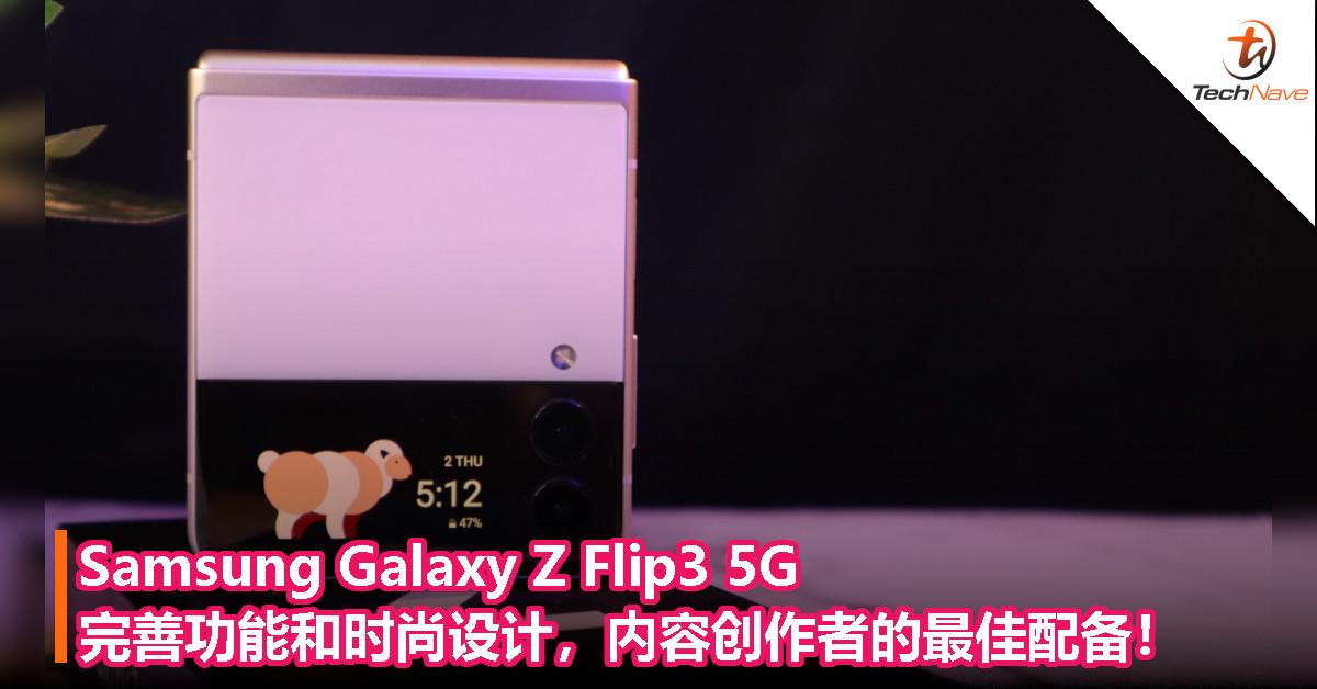 Samsung Galaxy Z Flip3 5G – 完善功能和时尚设计,内容创作者的最佳配备!