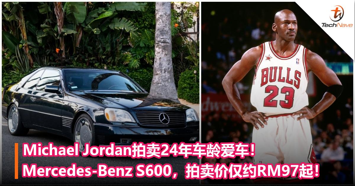 Michael Jordan拍卖24年车龄爱车!Mercedes-Benz S600,拍卖价仅约RM97起!