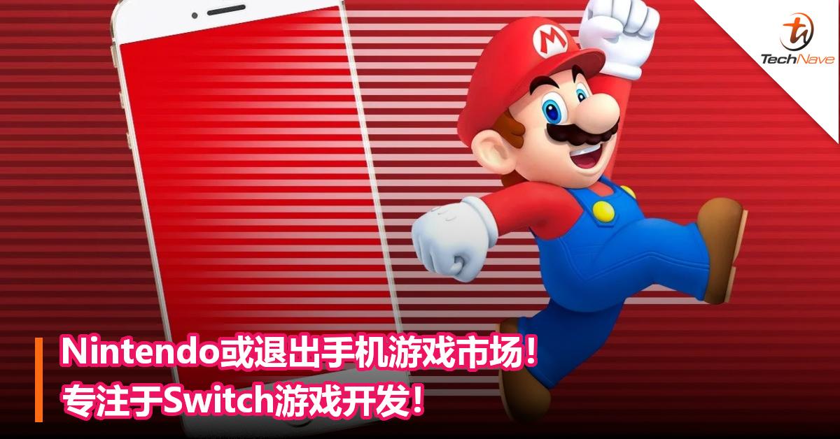 Nintendo或退出手机游戏市场! 专注于Switch游戏开发!
