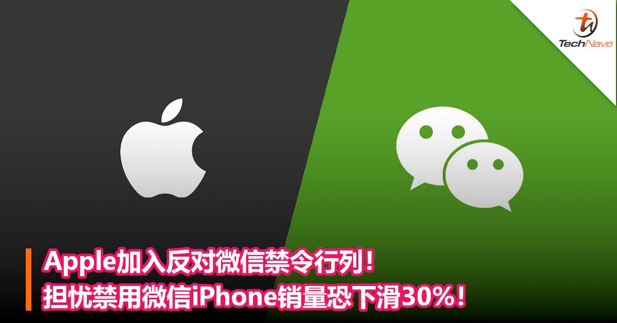 Apple加入反对微信禁令行列!担忧禁用微信iPhone销量恐下滑30%!