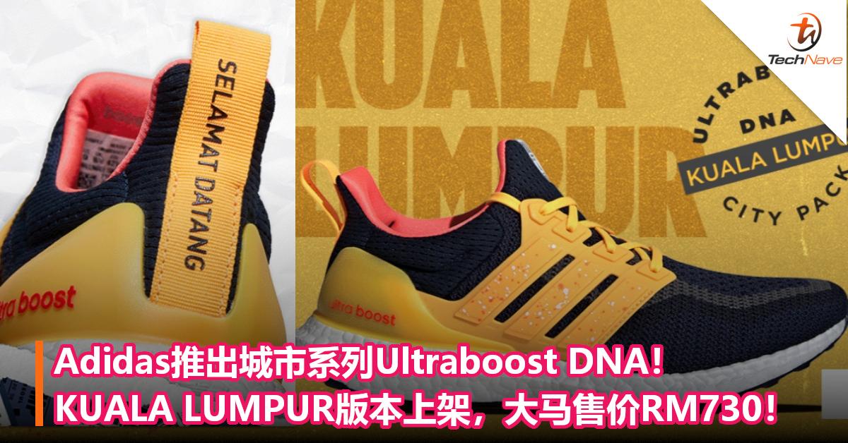 Adidas推出城市系列Ultraboost DNA!KUALA LUMPUR版本上架,大马售价RM730!