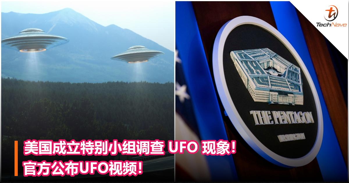 美国成立特别小组UAPTF调查 UFO 现象!官方公布UFO视频!