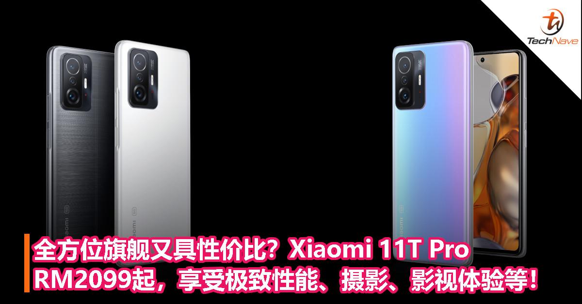 全方位旗舰又具性价比?Xiaomi 11T Pro RM2099起,享受极致性能、摄影、影视体验等!