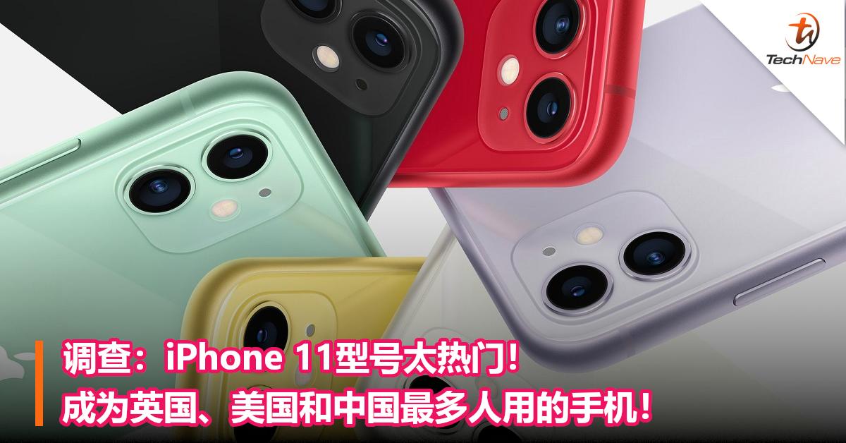 调查:iPhone 11型号太热门!成为英国、美国和中国最多人用的手机!