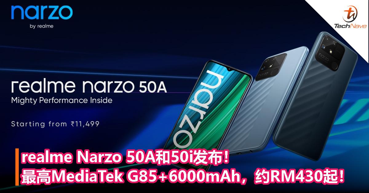 realme Narzo 50A和50i发布!最高MediaTek G85+6000mAh,约RM430起!