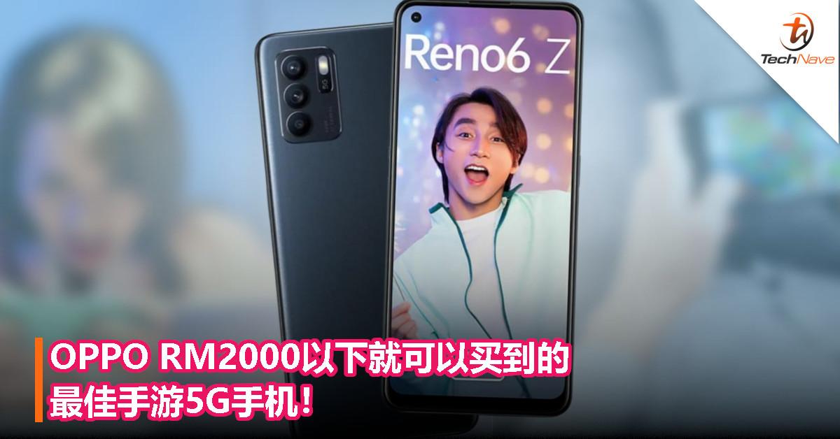 OPPO RM2000以下就可以买到的最佳手游5G手机!