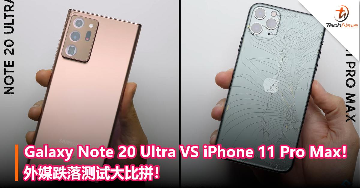 Samsung GalaxyNote 20 Ultra VS iPhone 11 Pro Max!外媒跌落测试大比拼!
