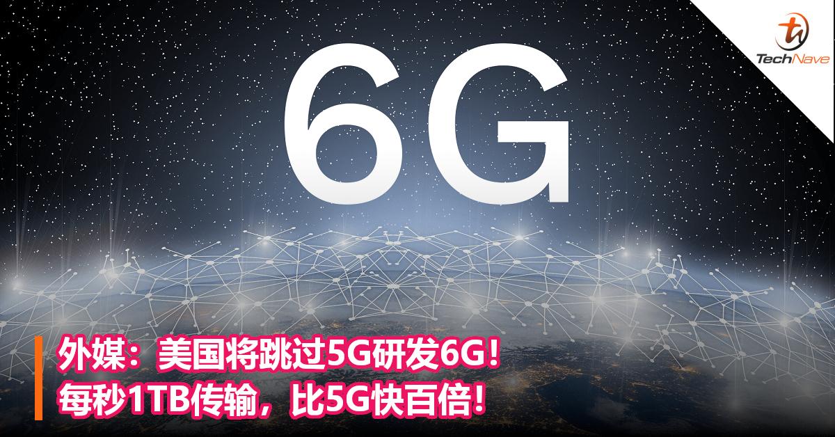 外媒:美国将跳过5G研发6G!每秒1TB传输,比5G快百倍!