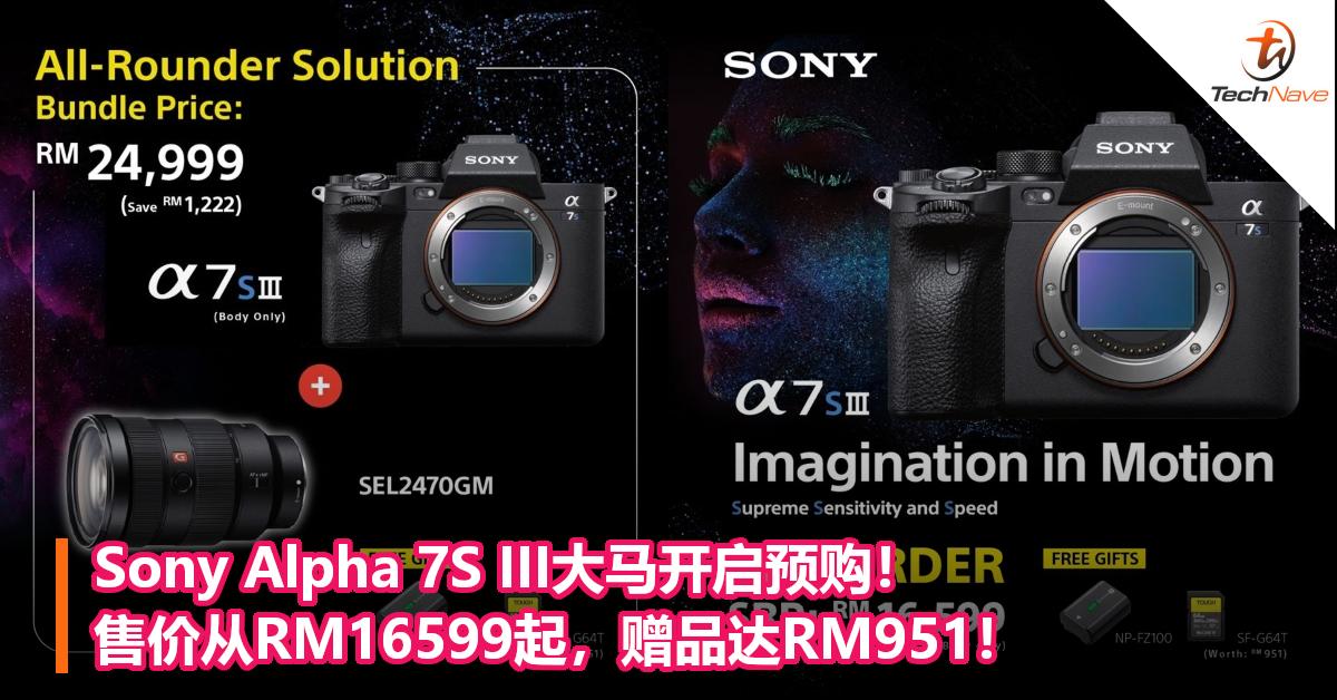 Sony Alpha 7S III大马开启预购!售价从RM16599起,赠品达RM951!