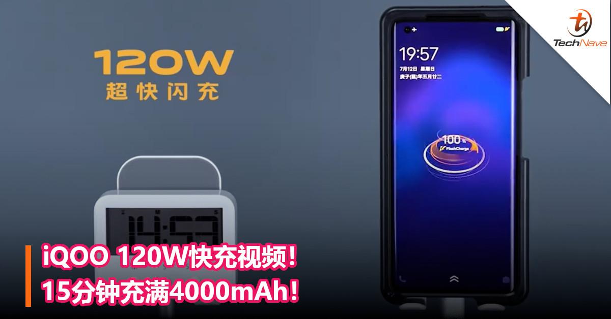 iQOO 120W快充视频!15分钟充满4000mAh!