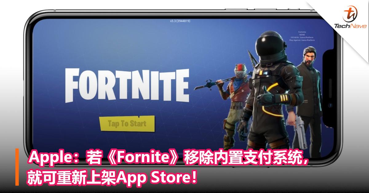 Apple:若《Fornite》移除内置支付系统,就可重新上架App Store!