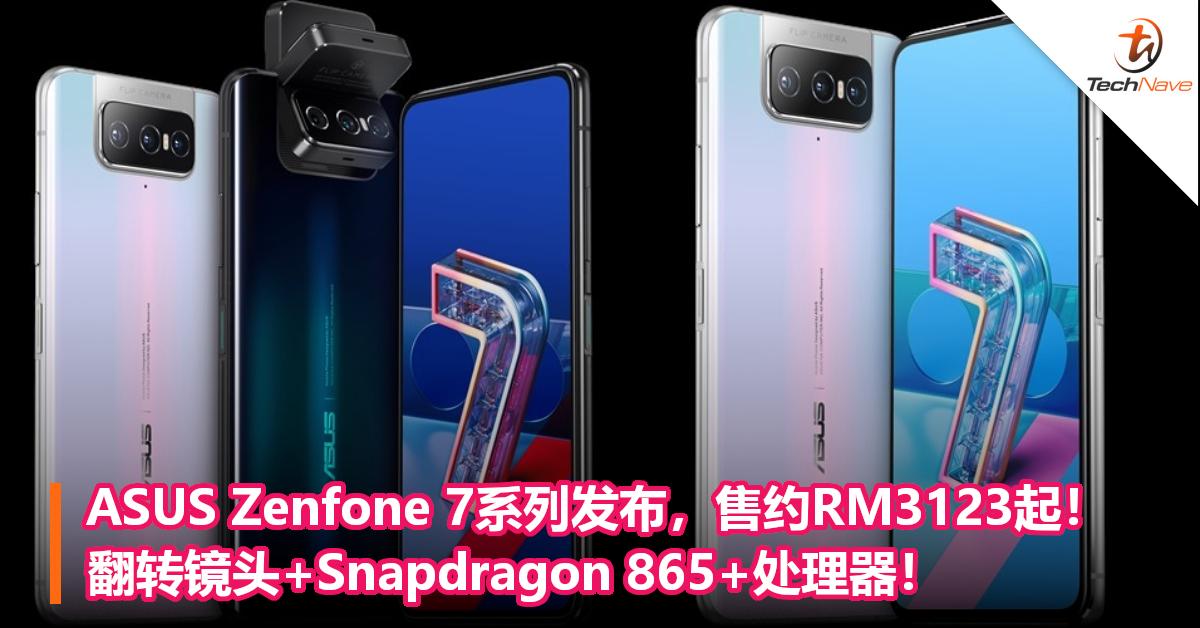 ASUS Zenfone 7系列发布,售价从约RM3123起!翻转镜头+Snapdragon 865+处理器!