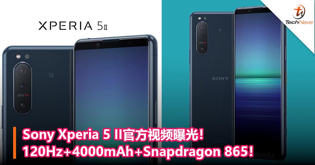 Sony Xperia 5 II官方视频曝光!120Hz+4000mAh+Snapdragon 865!