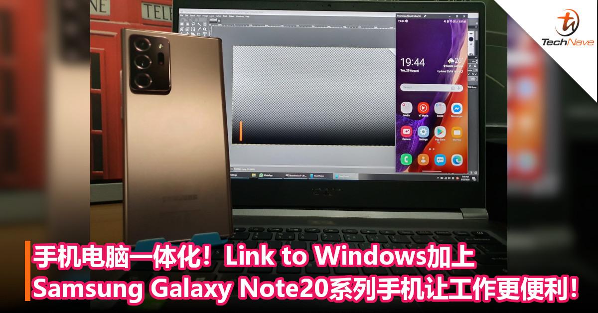 手机电脑一体化!Link to Windows + Samsung Galaxy Note20系列手机让工作更便利!