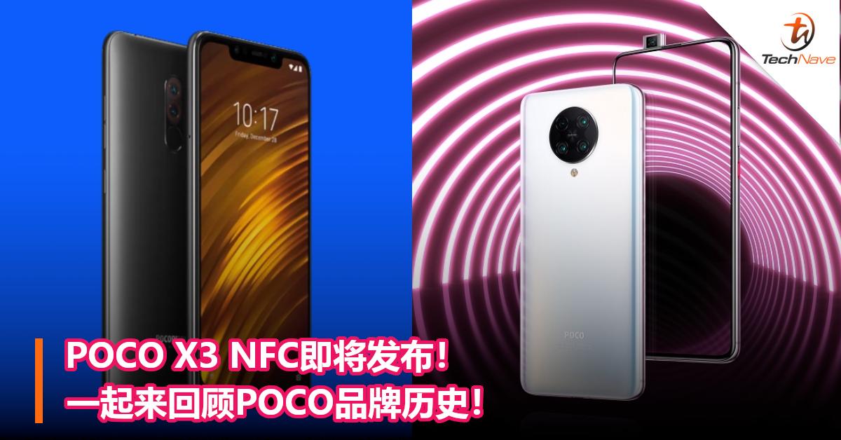 POCO X3 NFC即将发布!一起来回顾POCO品牌历史!