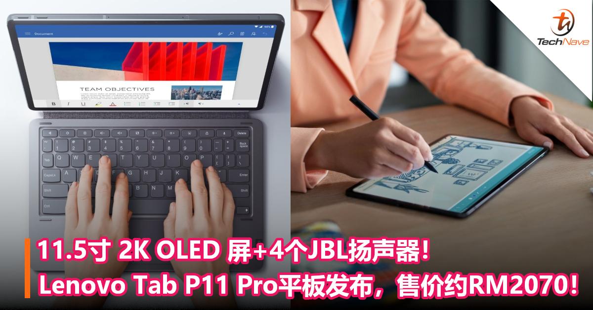 Lenovo Tab P11 Pro平板发布,售价约RM2070起!11.5寸 2K OLED 屏+4个JBL扬声器!