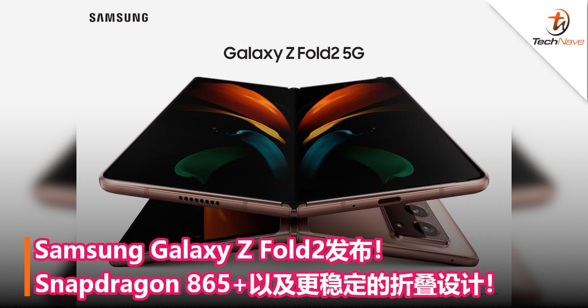 Samsung Galaxy Z Fold2发布!新一代折叠屏手机,Snapdragon 865+以及更稳定的折叠设计,售价约RM8280!