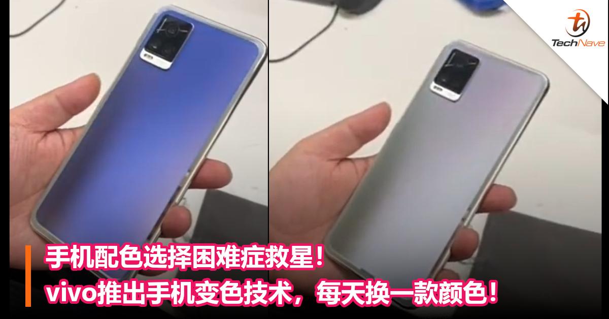 手机配色选择困难症救星!vivo推出手机变色技术,每天换一款颜色!