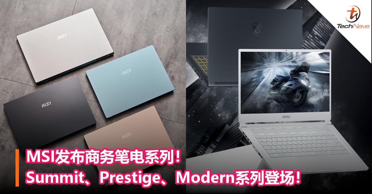 MSI发布商务笔电系列!Summit、Prestige、Modern系列登场!