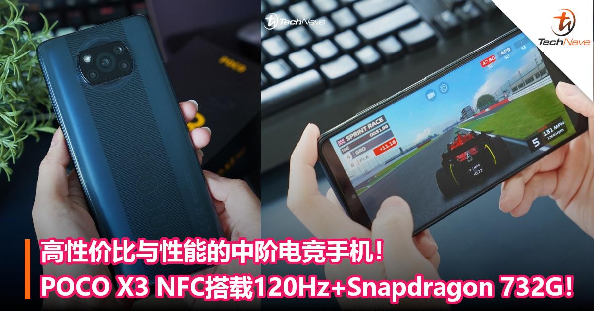 高性价比与性能的中阶电竞手机!POCO X3 NFC搭载120Hz+Snapdragon 732G!