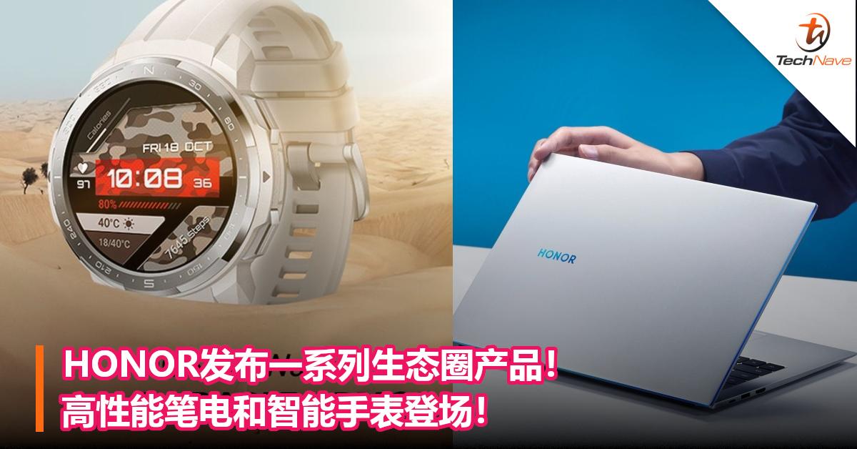HONOR发布一系列生态圈产品!高性能笔电和智能手表!
