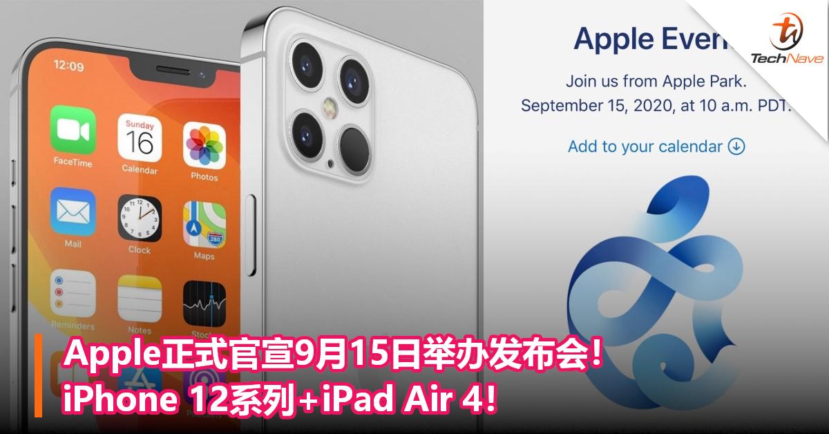 Apple正式官宣9月15日举办发布会!iPhone 12系列+iPad Air 4!