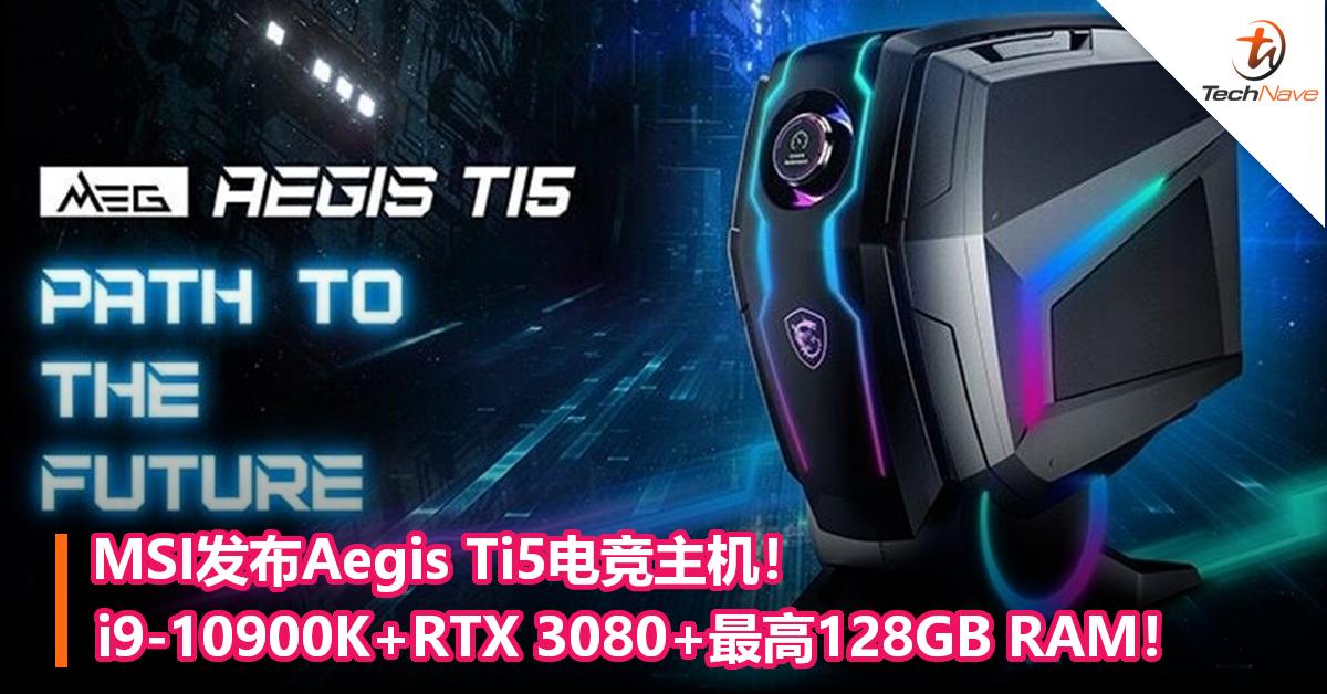 MSI发布Aegis Ti5电竞主机!i9-10900K+RTX 3080+最高128GB RAM!