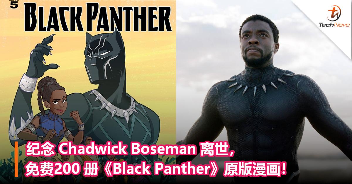 纪念 Chadwick Boseman 离世,超过200 册《Black Panther》原版漫画开放免费阅读!