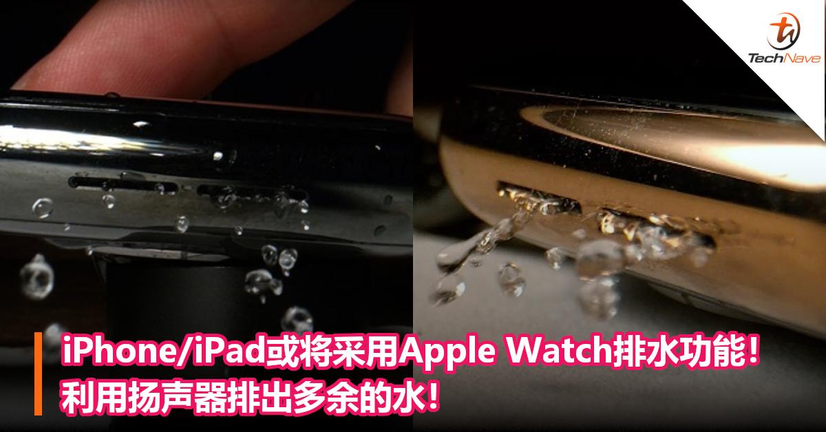 iPhone/iPad或将采用Apple Watch的排水功能!利用扬声器排出多余的水!